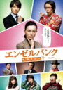 エンゼルバンク 転職代理人 DVD-BOX [ 長谷川京子 ]
