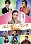 【送料無料】エンゼルバンク 転職代理人 DVD-BOX [ 長谷川京子 ]
