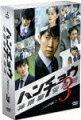 ハンチョウ〜神南署安積班〜 シリーズ3 DVD-BOX