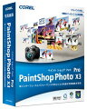 Paint Shop Photo Pro X3 アップグレード版