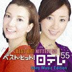 【送料無料】ベスト・ヒット!日テレ55[ソニーミュージック・エディション]