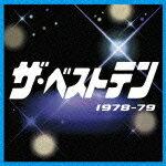 ザ・ベストテン 1978年~1979年編
