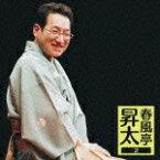 春風亭昇太2 「26周年記念落語会ーオレまつり」ライブ [ 春風亭昇太 ]