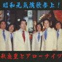 演歌歌手、秋庭豊とアローナイツのカラオケ人気曲ランキング第1位 「献身」を収録するCDのジャケット写真。