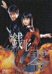 ケータイ刑事 銭形零 DVD-BOX1