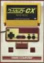 【送料無料】【複数購入+300ポイント】ゲームセンターCX DVD-BOX [ 有野晋哉 ]
