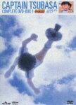 【アニメ商品対象】キャプテン翼 コンプリートDVD-BOX 小学生編・前半