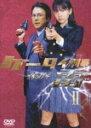 【送料無料】ケータイ刑事 銭形雷 DVD-BOX2[4枚組]