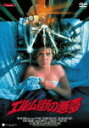 1984年 エルム街の悪夢 A NIGHTMARE ON ELM STREET
