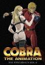 【アニメ商品対象】COBRA THE ANIMATION コブラ ザ・サイコガン VOL.4 特別版