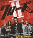 【送料無料】【2011ブルーレイキャンペーン対象商品】クローズZERO2【Blu-ray】