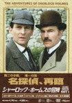 シャーロック・ホームズの冒険[完全版]DVD SET1