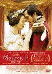 【送料無料】ヴィクトリア女王 世紀の愛