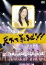 天下を取るぜ!!〜2009.7.30@名古屋ダイヤモンドホール〜 / SKE48