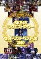 リクエストアワー セットリストベスト30 2010〜神曲はどれだ?〜