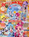 【送料無料】たのしい幼稚園 2011年 01月号 [雑誌]