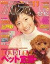 小学六年生 2007年 11月号 [雑誌]