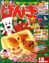 げんき 2010年 12月号 [雑誌]