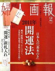 【送料無料】婦人画報 2011年 02月号 [雑誌]