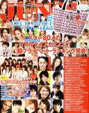 JUNON (ジュノン) 2011年 02月号 [雑誌]