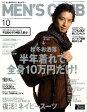 MEN'S CLUB (メンズクラブ) 2009年 10月号 [雑誌]