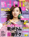 with (ウィズ) 2010年 11月号 [雑誌]