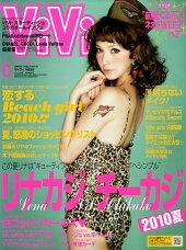 ViVi (ヴィヴィ) 2010年 06月号