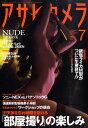 アサヒカメラ 2010年 07月号 [雑誌]
