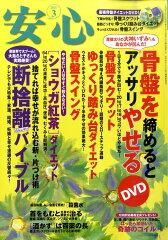 安心 2011年 03月号 [雑誌]