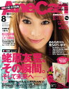 AneCan (アネキャン) 2010年 08月号 [雑誌]