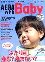 【送料無料】AERA with Baby (アエラウィズベイビー) 2011年 02月号 [雑誌]