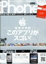 Monthly iPhone (マンスリー・アイフォン) アプリ 2010年 09月号 [雑誌]