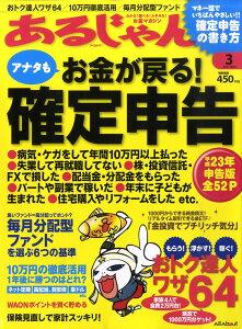 あるじゃん 2011年 03月号 [雑誌]