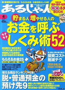 【送料無料】あるじゃん 2011年 04月号 [雑誌]