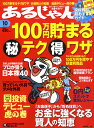 あるじゃん 2010年 10月号 [雑誌]