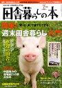 田舎暮らしの本 2010年 07月号 [雑誌]