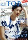 インタビューマガジン韓流TOP 2010年 09月号 [雑誌]