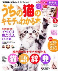 【送料無料】うちの猫のキモチがわかる本 冬号 2011年版 2010年 12月号 [雑誌]