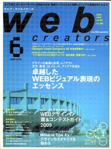【送料無料】Web creators (ウェブクリエイターズ) 2009年 06月号 [雑誌]