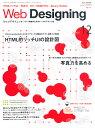 Web Designing (ウェブデザイニング) 2010年 12月号 [雑誌]