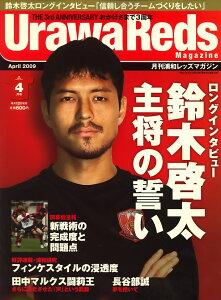 【楽天ブックスならいつでも送料無料】Urawa Reds Magazine (浦和レッズマガジン) 2009年 04月...