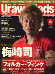 【送料無料】Urawa Reds Magazine (浦和レッズマガジン) 2009年 10月号 [雑誌]