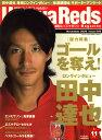【楽天ブックスならいつでも送料無料】Urawa Reds Magazine (浦和レッズマガジン) 2009年 11月...