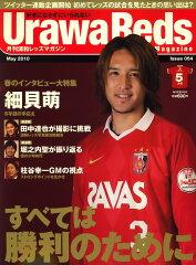 【送料無料】Urawa Reds Magazine (浦和レッズマガジン) 2010年 05月号 [雑誌]