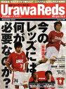 Urawa Reds Magazine (浦和レッズマガジン) 2010年 09月号 [雑誌]