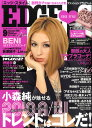 EDGE STYLE (エッジ・スタイル) 2010年 09月号 [雑誌]