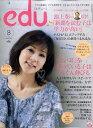 【送料無料】edu (エデュー) 2010年 08月号 [雑誌]