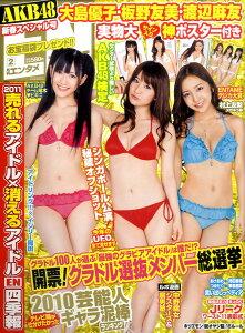 【送料無料】ENTAME (エンタメ) 2011年 02月号 [雑誌]