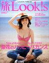 【送料無料】旅Look ! s (ルックス) 2011年 02月号 [雑誌]