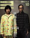 月刊 EXILE (エグザイル) 2009年 10月号 [雑誌]